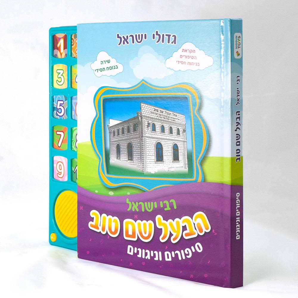ספר מנגן - רבי ישראל בעל שם טוב
