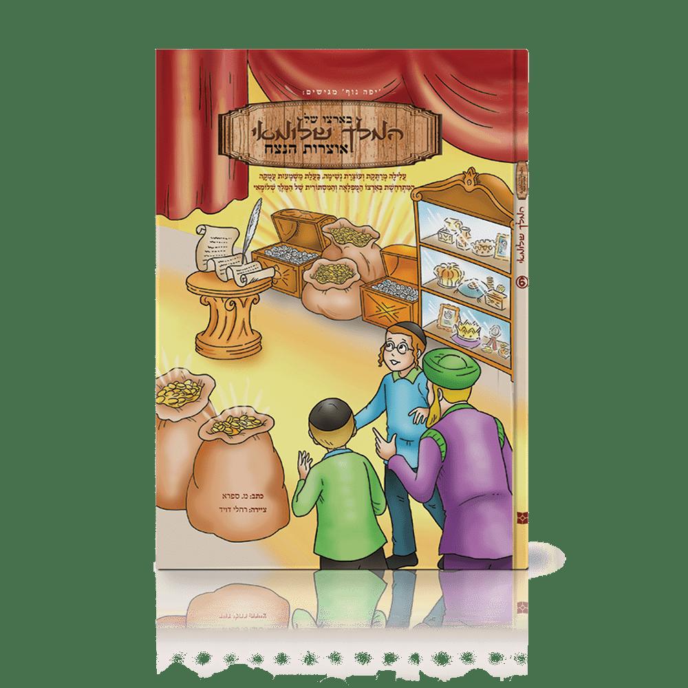 המלך שלומאי 6 - אוצרות הנצח