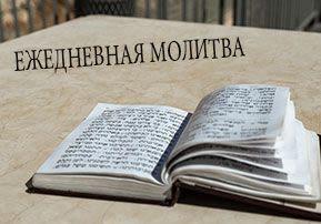 Углубленное понимание молитвы