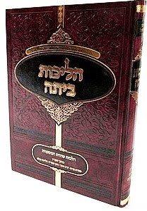 """הליכות ביתה - הלכות טהרת המשפחה מתוך כתבי מרן הרב עובדיה יוסף זצוק""""ל"""