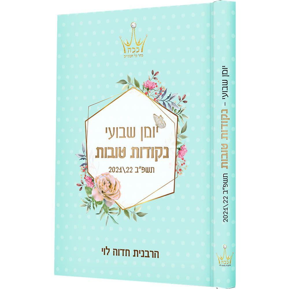 """יומן שבועי """"נקודות טובות"""" לשנת תשפ""""ב - הרבנית חדוה לוי"""