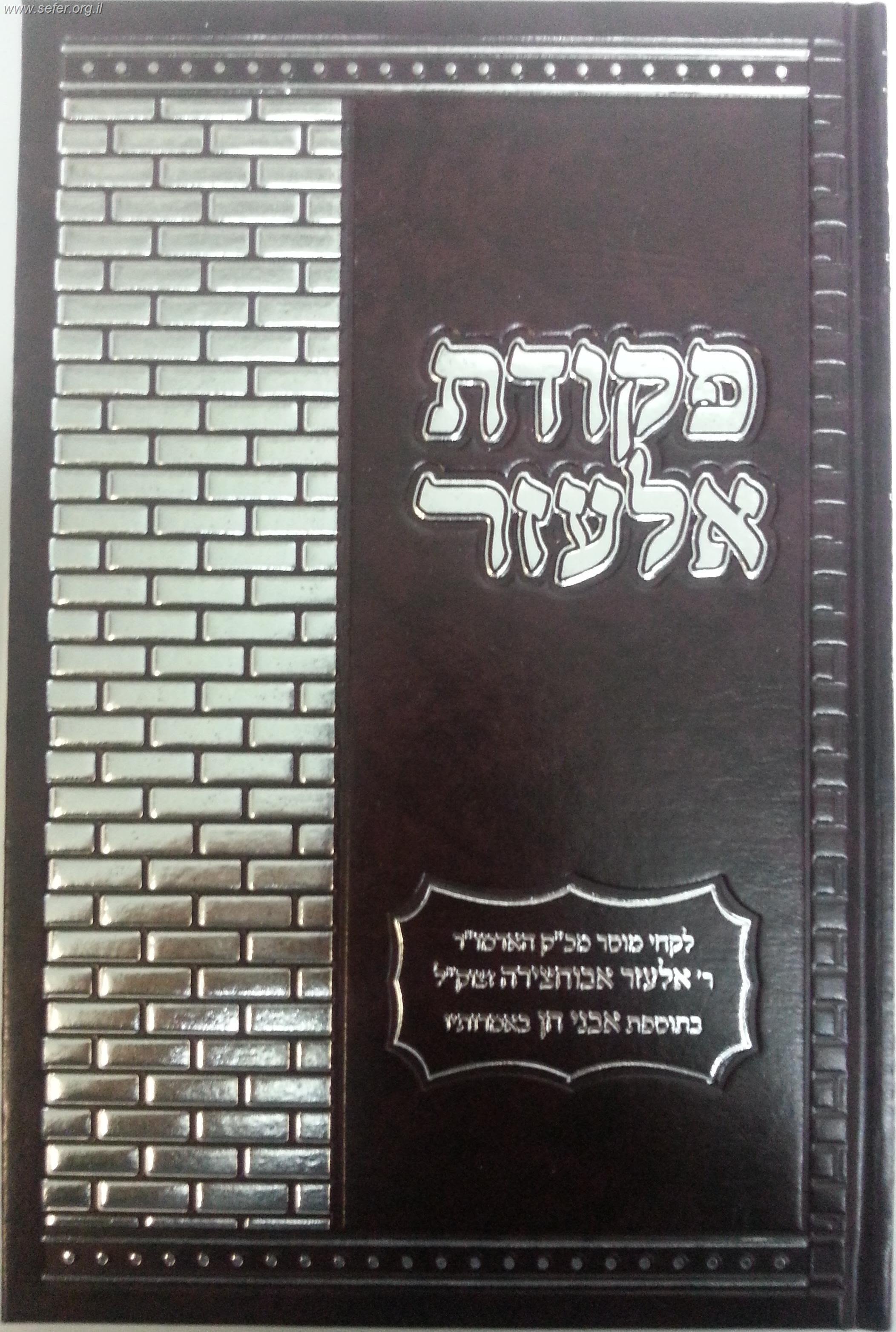 פקודת אלעזר - רבי אלעזר אבוחצירא