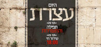 משעה 18:00 שידור ישיר מעצרת בכותל המערבי