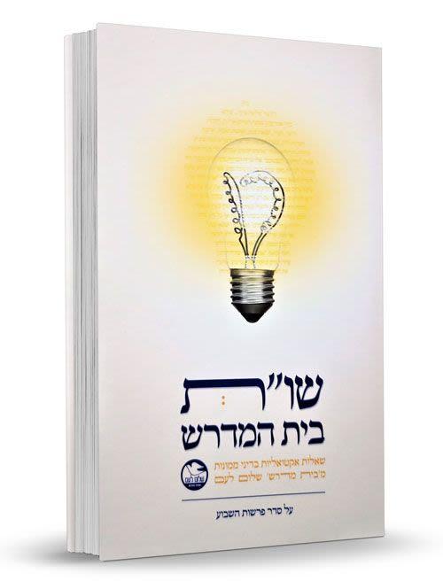 Beit Midrash Responsa on the Parshiot Hashavua - Shalom La'am (Hebrew)