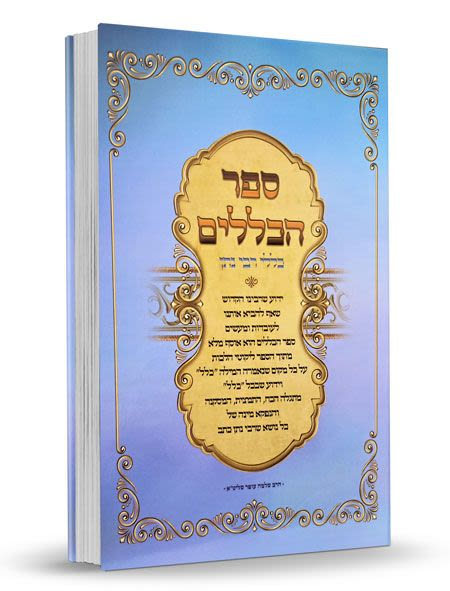 """ספר הכללים - כללי רבי נתן - הרב שלמה עופר שליט""""א"""