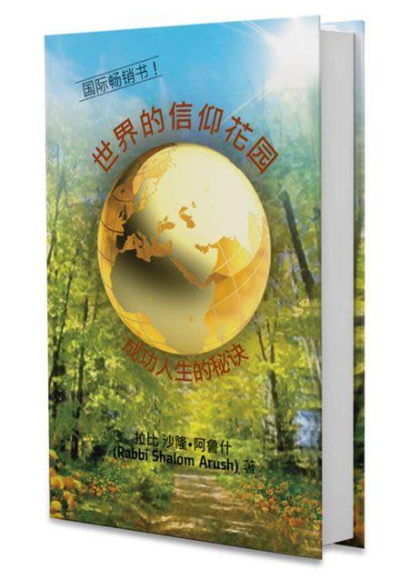 En el Jardín de la Fe Universal EN CHINO