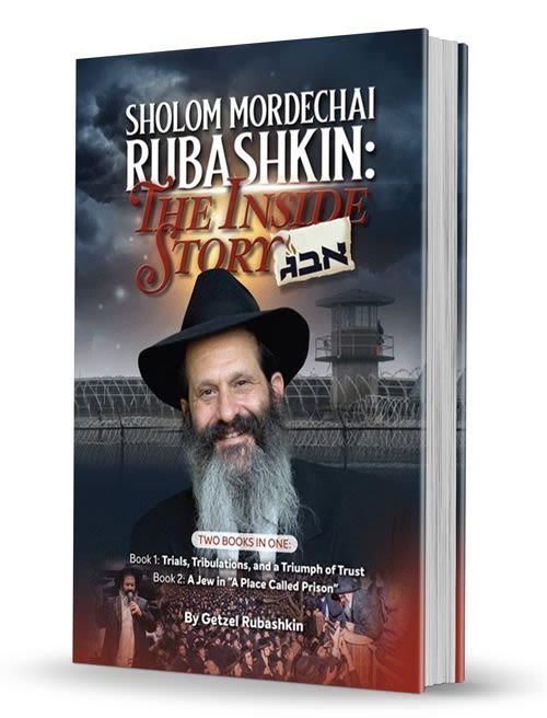 Sholom Mordechai Rubashkin: The Inside Story