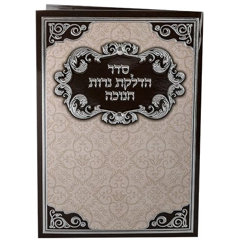 Pamphlet with the Chanukah Blessings and Prayers - Brown Background