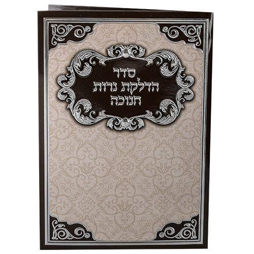 Bendiciones de Jánuca EN HEBREO