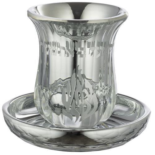 """Kiddush Cup  and Saucer Made of Crystal,  No Stem, """"My Fire"""" Inscribed"""