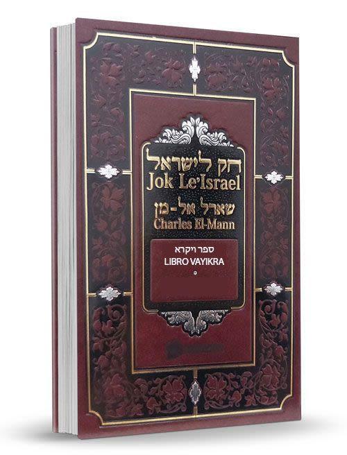 Jok LeIsrael - Tomo 4 - Vaikra - Parashiot Vaikra, Tzav, Shemini, Tazria, Metzora