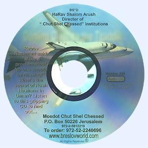 Rabbi Arush's CDs in Bulk Quantity (10)