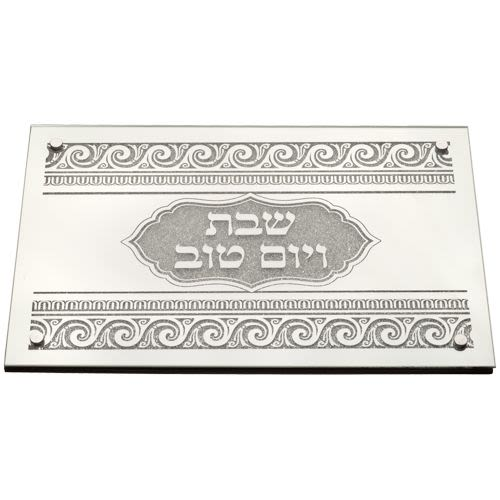 """Challah Tray - Decorative Glass with """"Shabbat and Yom Tov"""", with Feet"""