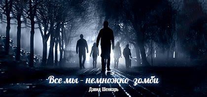 Все мы – немножко  зомби