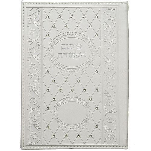 """Pitom Haketoret"" (""Incense Offering"") Prayer in White Imitation Leather"